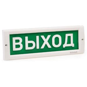 Светоуказатели-табло, указатели эвакуационные